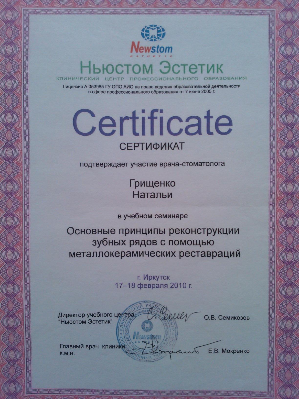 виниры иркутск